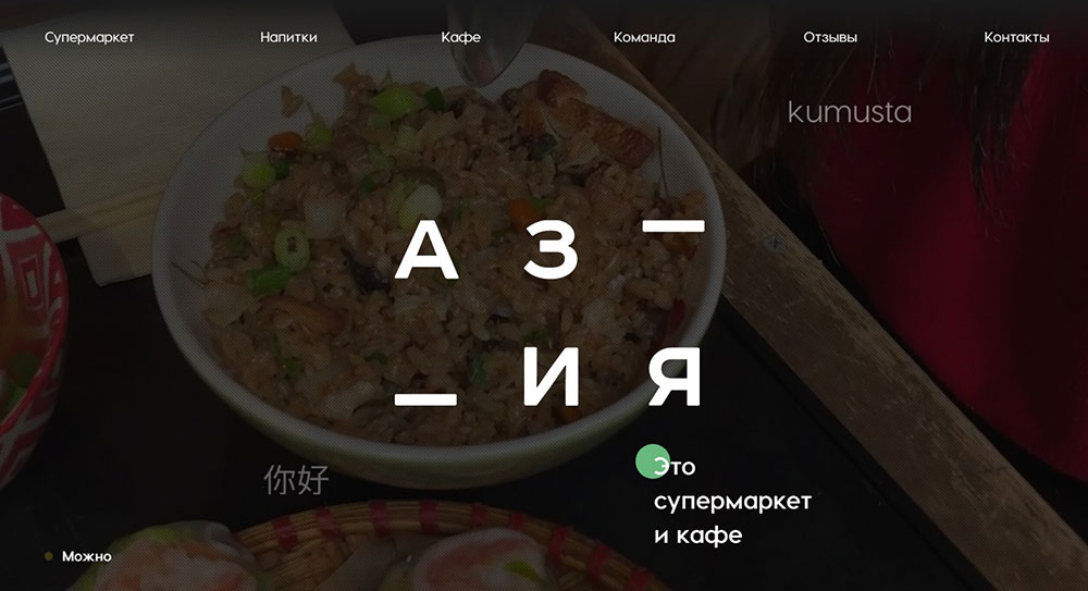 ASIA-Supermarket-&-Cafe